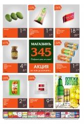 Магазинъ 345