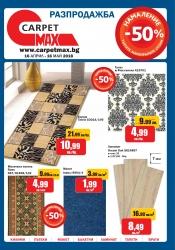 Брошура CarpetMax Джебел