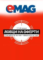 Брошура eMAG с.Иванча