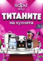Брошура Sapir Shop Костенец