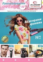 Брошура Elekom Костенец