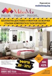 Брошура МебелМаг Пловдив