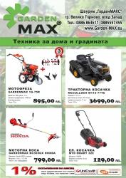 Брошура GardenMAX