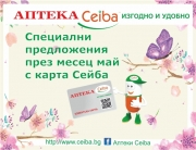 Брошура Ceiba Асеновград