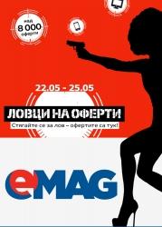 Брошура eMAG Лом