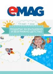 Брошура eMAG Тръстеник