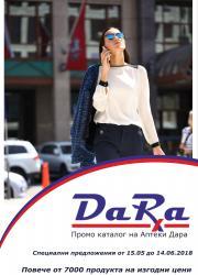 Брошура Аптеки Дара Етрополе
