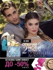 Брошура Avon Пловдив
