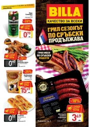 Брошура Билла Самоков