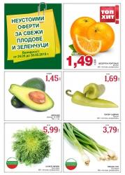 Брошура Метро Пловдив