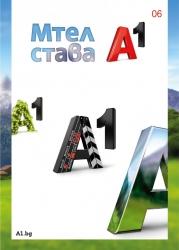 Брошура М-тел Червен бряг