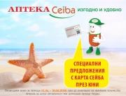 Брошура Ceiba Ботевград