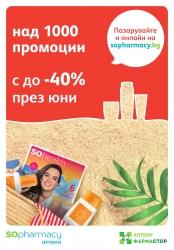Брошура Аптеки SOpharmacy