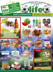 Брошура Life Супермаркети Плевен