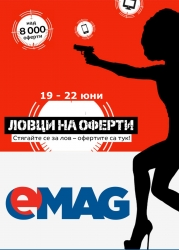 Брошура eMAG Дългопол