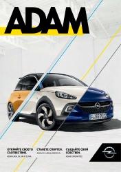 Брошура Opel