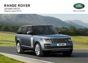 Брошура Land rover
