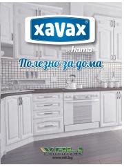 Брошура Вали Компютърс София