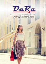 Брошура Аптеки Дара Ихтиман
