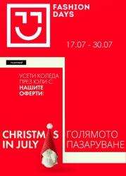 Брошура Fashion Days Варна
