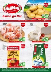 Брошура BulMag Дулово