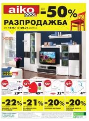 Брошура Aiko Варна