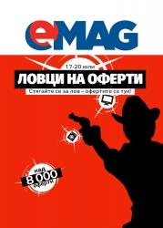Брошура eMAG Варна