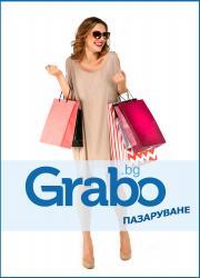 Брошура Grabo.bg Пловдив