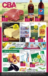 Брошура Супермаркети CBA Габрово