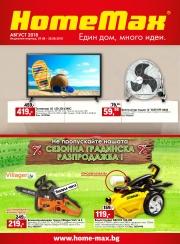 Брошура HomeMax София