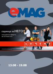 Брошура eMAG с.Янтра