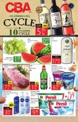Брошура Супермаркети CBA Лясковец