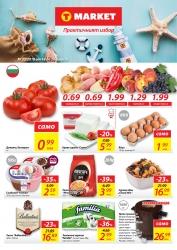 Брошура T MARKET Пловдив