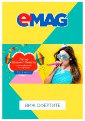 Брошура eMAG с.Страхилово