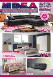 Мебели Идеа