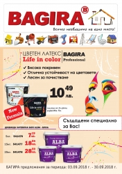 Брошура Багира Пловдив