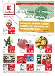Брошура Кауфланд Севлиево