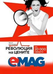 Брошура eMAG Дулово