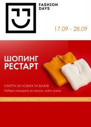 Брошура Fashion Days Елин Пелин