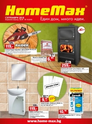 Брошура HomeMax Варна