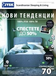Брошура JYSK Варна