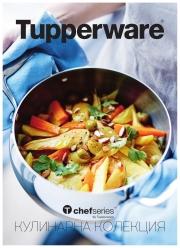 Брошура Tupperware