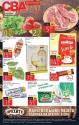 Брошура Супермаркети CBA Плевен