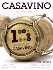 Брошура CASAVINO Варна