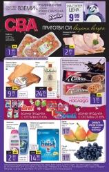 Брошура Супермаркети CBA Русе