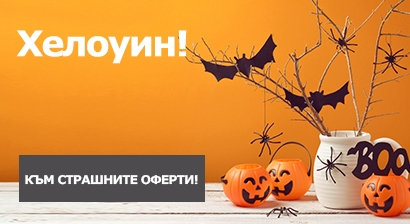 Хелоуин!