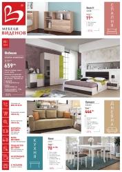Брошура Мебели Виденов Разград