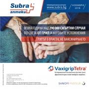 Брошура Аптеки Subra