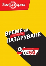 Брошура Техномаркет Търговище