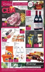 Брошура Супермаркети CBA Тутракан